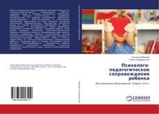 Bookcover of Психолого-педагогическое сопровождение ребенка
