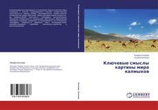 Portada del libro de Ключевые смыслы картины мира калмыков