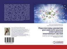 Bookcover of Перспективы развития российского рынка электронных платежных систем