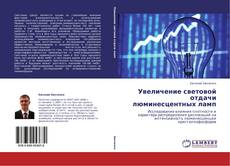 Bookcover of Увеличение световой отдачи люминесцентных ламп