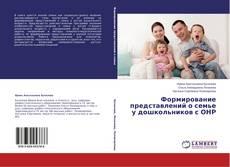 Buchcover von Формирование представлений о семье у дошкольников с ОНР