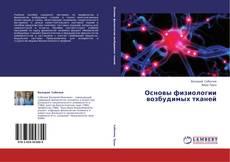 Bookcover of Основы физиологии возбудимых тканей