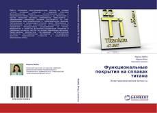Bookcover of Функциональные покрытия на сплавах титана
