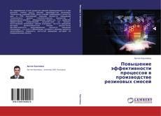 Bookcover of Повышение эффективности процессов в производстве резиновых смесей