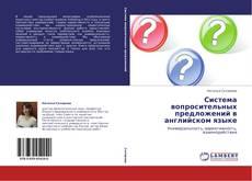 Обложка Система вопросительных предложений в английском языке