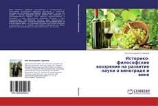 Bookcover of Историко-философские воззрения на развитие науки о винограде и вине