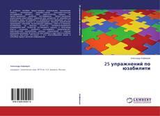 Bookcover of 25 упражнений по юзабилити