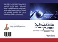 Профиль экспрессии маркеров BMP генной сети при нарушениях роста волос的封面