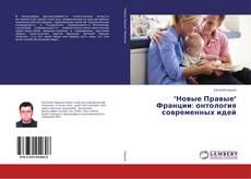 """""""Новые Правые"""" Франции: онтология современных идей kitap kapağı"""