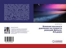 Capa do livro de Влияние высокого давления на скорость реакций Дильса-Альдера