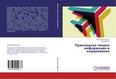 Прикладная теория информации и кодирования的封面