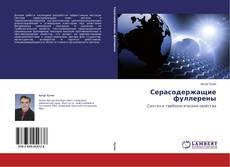 Bookcover of Серасодержащие фуллерены