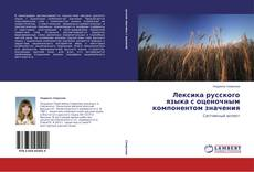 Bookcover of Лексика русского языка с оценочным компонентом значения