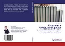 Borítókép a  Коррупция и политическая элита в современной России - hoz