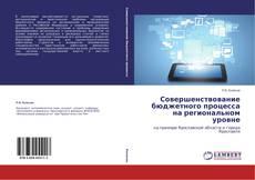 Bookcover of Совершенствование бюджетного процесса на региональном уровне
