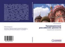 Обложка Традиционные российские ценности