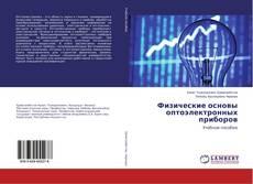 Bookcover of Физические основы оптоэлектронных приборов