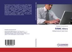 Buchcover von ПЛИС Altera