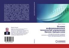 Buchcover von Основы информационных технологий управления бизнес-процессами