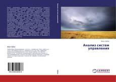 Обложка Анализ систем управления