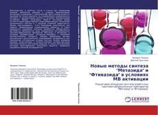 """Bookcover of Новые методы синтеза """"Метазида"""" и """"Фтивазида"""" в условиях МВ активации"""