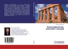Bookcover of Культурология, конспект лекций
