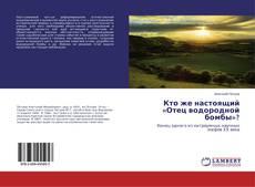 Capa do livro de Кто же настоящий «Отец водородной бомбы»?