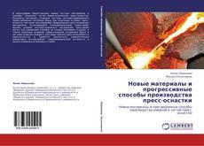 Borítókép a  Новые материалы и прогрессивные способы производства пресс-оснастки - hoz