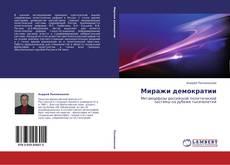 Bookcover of Миражи демократии
