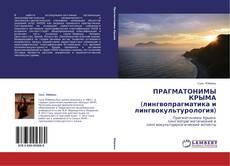 Buchcover von ПРАГМАТОНИМЫ КРЫМА  (лингвопрагматика и лингвокультурология)