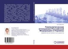 Обложка Геополитические отношения Российской Федерации и Украины