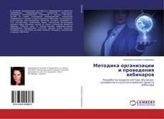 Методика организации и проведения вебинаров的封面