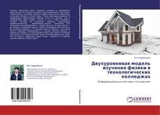 Bookcover of Двухуровневая модель изучения физики в технологических колледжах