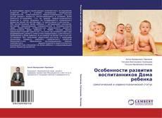Особенности развития воспитанников Дома ребенка的封面