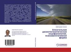 Bookcover of Алкогольная дизонтогенетическая энцефалопатия, психовегетативная форма