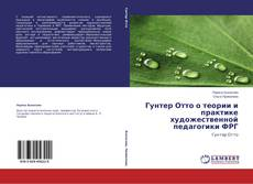 Bookcover of Гунтер Отто о теории и практике художественной педагогики ФРГ