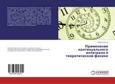 Bookcover of Применение континуального интеграла в теоретической физике