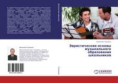Bookcover of Эвристические основы музыкального образования школьников