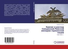Кризис и распад Священной Римской империи германской нации kitap kapağı