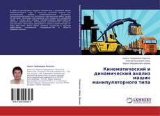Bookcover of Кинематический и динамический анализ машин манипуляторного типа