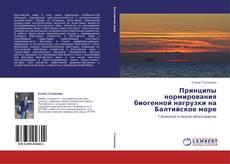 Bookcover of Принципы нормирования биогенной нагрузки на Балтийское море