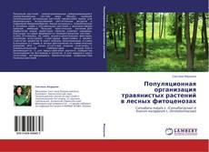 Bookcover of Популяционная  организация  травянистых растений  в лесных фитоценозах