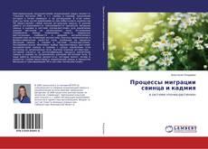 Buchcover von Процессы миграции свинца и кадмия