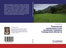 Portada del libro de Типология среднерусских акающих говоров Самарской области