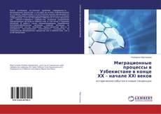 Bookcover of Миграционные процессы в Узбекистане в конце ХХ – начале ХХI веков