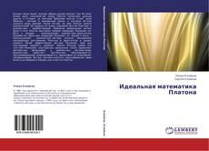 Bookcover of Идеальная математика Платона