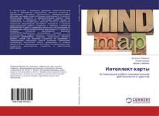 Bookcover of Интеллект-карты