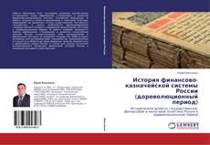 Buchcover von История финансово-казначейской системы России (дореволюционный период)