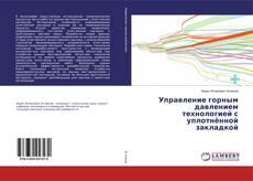 Buchcover von Управление горным давлением технологией с уплотнённой закладкой