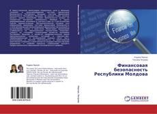 Обложка Финансовая безопасность Республики Молдова